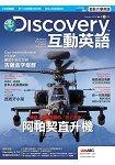 Discovery互動英語(互動光碟版)2月2016第2期