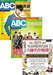 ABC典藏二期雜誌組合2016