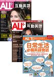 ALL+典藏二期雜誌組合2016