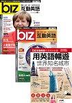 BIZ典藏二期雜誌組合2016