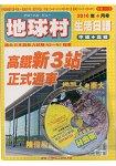 地球村生活日語書4月號2016