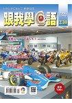 跟我學日語(書+CD)5月2016第230期