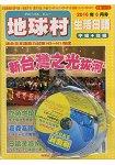 地球村生活日語書6月號2016