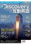 Discovery互動英語(互動光碟版)5月2016第5期