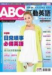 ABC互動英語(朗讀CD版)2016.6 #168