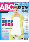 ABC互動英語(互動光碟版)2016.6 #168