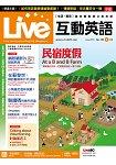 Live互動英語(互動光碟版)2016.6#182