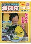 地球村生活日語書7月號2016