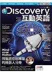 Discovery互動英語(朗讀CD版)6月2016第6期