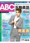 ABC互動英語(朗讀CD版)2016.8 #170