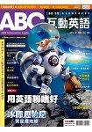 ABC互動英語(互動光碟版)2016.7 #169