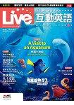 Live互動英語(朗讀CD版)2016.7 #183