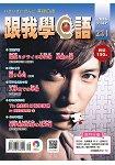 跟我學日語(書+CD)9月2016第234期