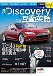 Discovery互動英語(朗讀CD版)9月2016第9期