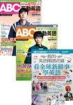ABC典藏二期雜誌組合2016下半年度