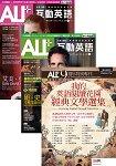 ALL+典藏二期雜誌組合2016下半年度