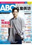 ABC互動英語(朗讀CD版)2016.11 #173