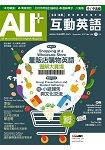 ALL+互動英語(互動光碟版)2016.11 #144