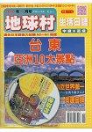 地球村生活日語書11月號2016