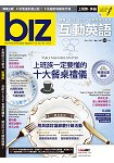 Biz互動英語-互動光碟版2016.12 #156