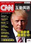 CNN互動英語-課文朗讀版2016.12#195