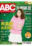 ABC互動英語(朗讀CD版)2016.12 #174