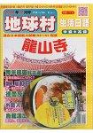 地球村生活日語書12月號2016