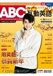 ABC互動英語(朗讀CD版)2017.1 #175