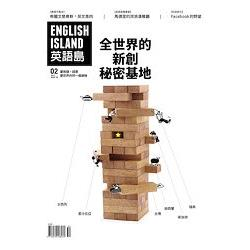 ENGLISH ISLAND英語島2月2017第39期