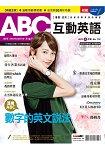 ABC互動英語(朗讀CD版)2017.2 #176