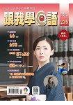 跟我學日語(書+CD)2月2017第239期