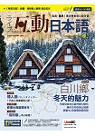 Live互動日本語(朗讀版)2月2017第2期