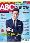 ABC互動英語(朗讀CD版)2017.5 #179