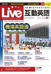 Live互動英語(朗讀CD版)2017.5 #193