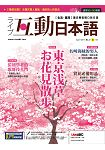 Live互動日本語(朗讀版)4月2017第4期