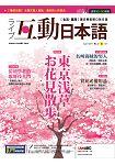 Live互動日本語(互動版)4月2017第4期