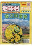 地球村生活日語書4月號2017