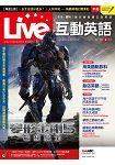 Live互動英語(互動光碟版)2017.6#194