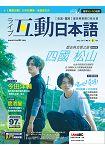 Live互動日本語(朗讀版)5月2017第5期