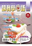 跟我學日語(書+CD)5月2017第242期