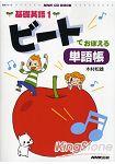 用旋律快樂學英語