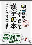 有趣幸福的漢字書