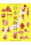 日本風物詩-英文讀本
