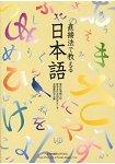 日本語直接教學法