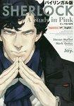 SHERLOCK夏洛克新世紀福爾摩斯-粉紅色研究 日英雙語版