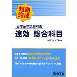 日本留学試験対策速効総合科目:短期完成