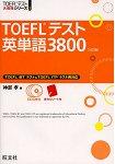 TOEFL托福英文單字3800 第四修訂版