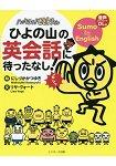 相撲英語-日本相撲協會吉祥物小雞之山陪你練習英語會話附DL