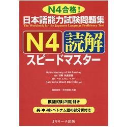 日本語能力試験問題集N4読解スピードマスターN4合格!