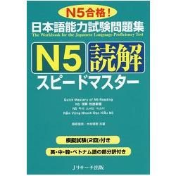 日本語能力試験問題集N5読解スピードマスターN5合格!